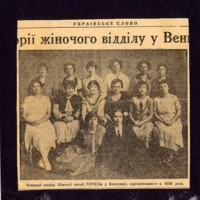 9_ukrainainwordarticlewomensbranch.jpg